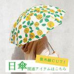 日傘・ミニ傘・キッチンパラソル