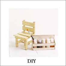 DIY・雑貨をつくる