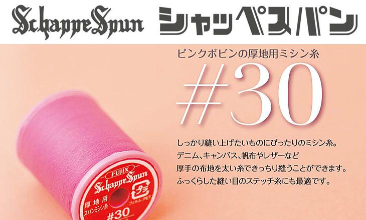 シャッペスパン30番糸・厚手用