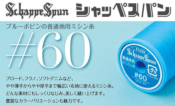 シャッペスパン60番糸・普通地用